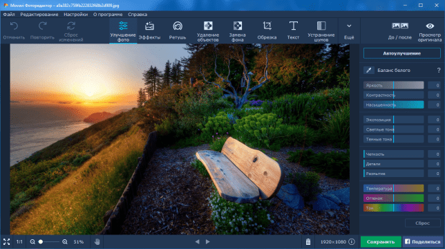 Movavi Photo Editor Crack 2020 with Serial Key
